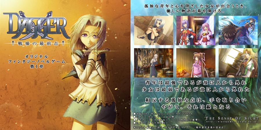 http://blackgamer.sakura.ne.jp/DAGGER/img/saizenten.jpg
