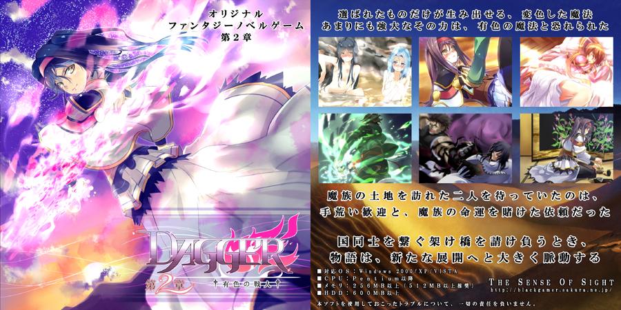 http://blackgamer.sakura.ne.jp/DAGGER/img/yuushiki.jpg