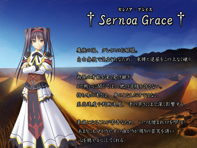 有色の戦姫 セレノア・グレイス