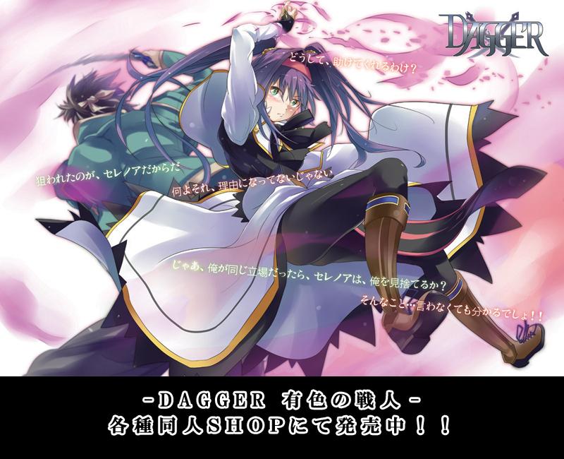 http://blackgamer.sakura.ne.jp/gallery/img/DAGGER/20120519top.jpg